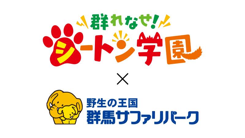 「群馬サファリパーク」コラボイベント!