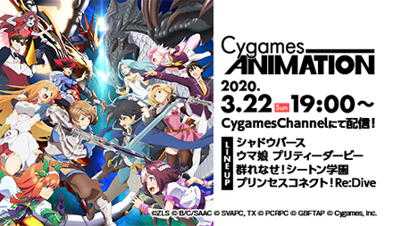 配信番組「Cygames Animation」